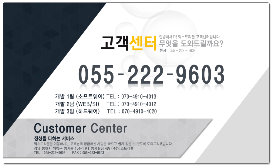 customer_center.png