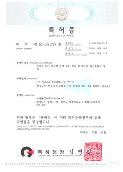 모바일기기연동형차량속도감응식헤드업.png