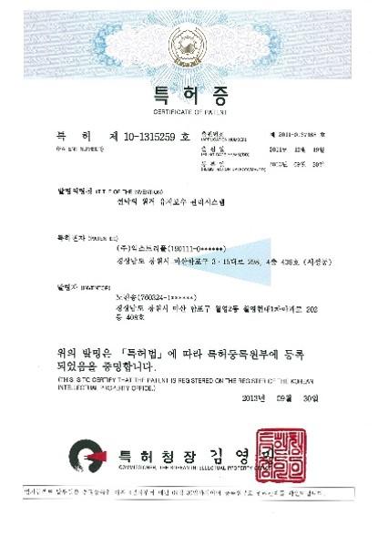 2013선박의원격유지관리.jpg