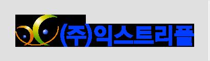 3D 가로형 로고 - 국문