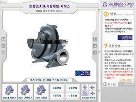 효성에바라(주) 펌프 체험서비스