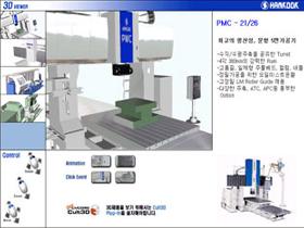 (주)한국공작기계 Web 3D 제품홍보
