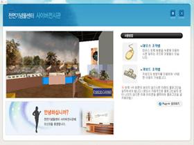 국립 천연기념물센터 3D 사이버전시관